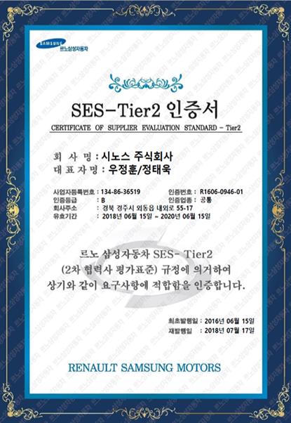 SES-Tier2 인증서