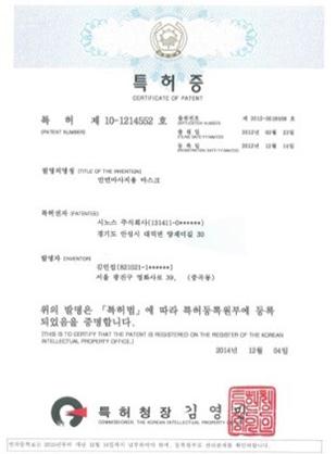 특허제10-1214552호