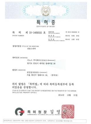 특허제10-1418410호