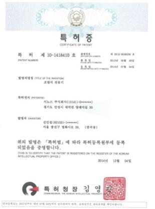 특허제10-1469555호